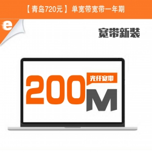 200M单宽带720元/1年